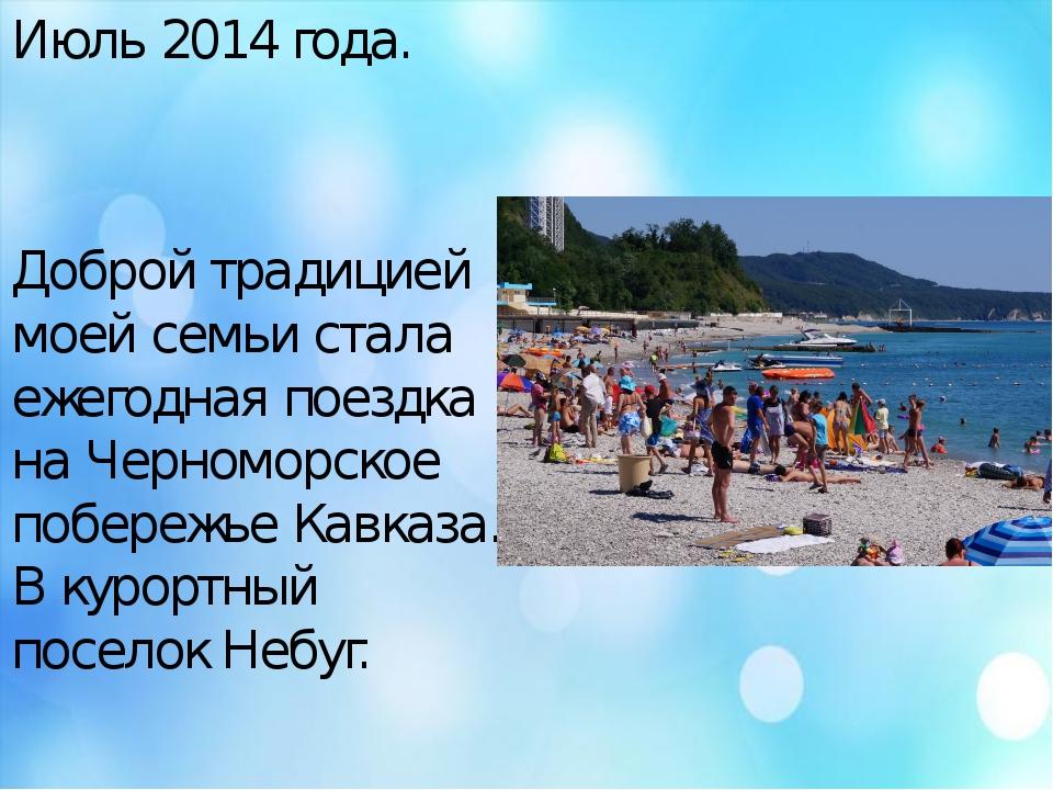 Июль 2014 года. Доброй традицией моей семьи стала ежегодная поездка на Черном...