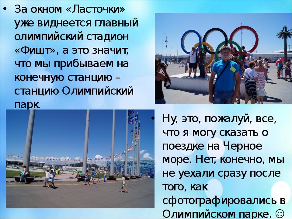 За окном «Ласточки» уже виднеется главный олимпийский стадион «Фишт», а это з...