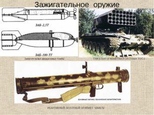 Зажигательное оружие Зажигательные авиационные бомбы ТЯЖЕЛАЯ ОГНЕМЕТНАЯ СИСТЕ