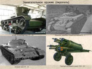 Зажигательное оружие (пирогель) лёгкий огнемётный танк ОТ – 26 Немецкая линей