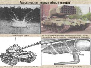 Зажигательное оружие (белый фосфор) Взрыв фосфорной гранаты Российская тяжела