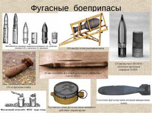 Фугасные боеприпасы 125-мм выстрел ЗВОФ36 с осколочно-фугасным снарядом ЗОФ26