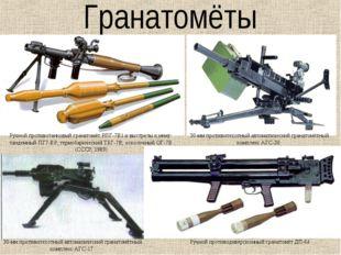 Гранатомёты Ручной противотанковый гранатомёт РПГ-7В1 и выстрелы к нему: танд
