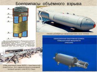 Боеприпасы объёмного взрыва Объемно-детонирующая авиационная бомба ОДАБ-500ПМ