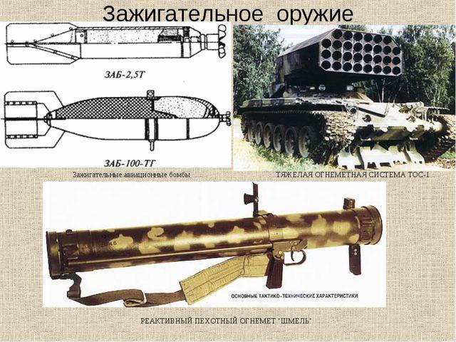Зажигательное оружие Зажигательные авиационные бомбы ТЯЖЕЛАЯ ОГНЕМЕТНАЯ СИСТЕ...