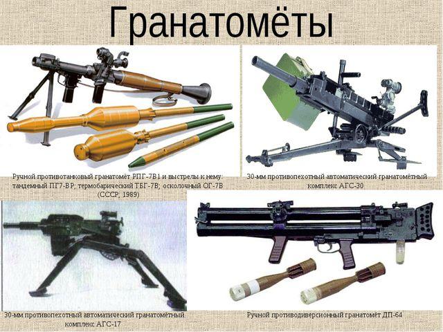 Гранатомёты Ручной противотанковый гранатомёт РПГ-7В1 и выстрелы к нему: танд...