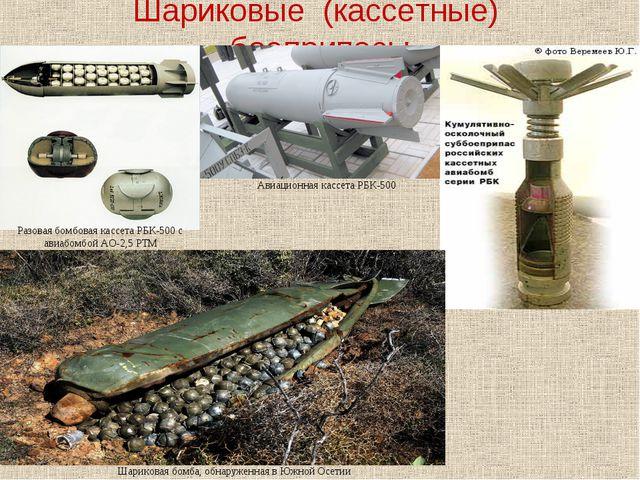 Шариковые (кассетные) боеприпасы Разовая бомбовая кассета РБК-500 с авиабомбо...