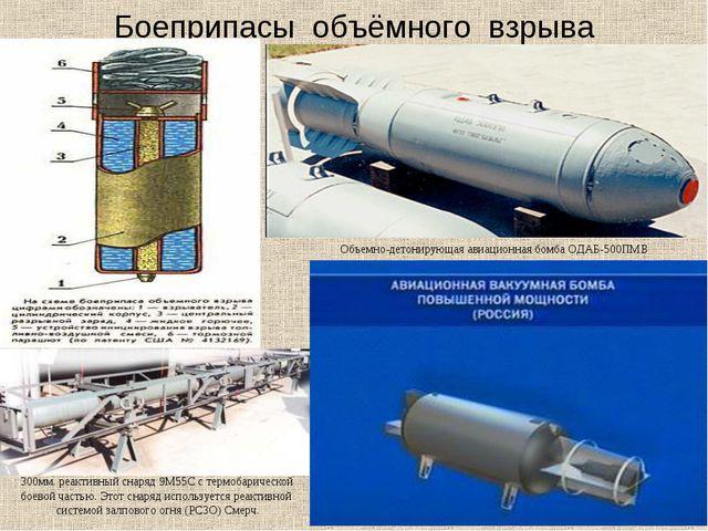 Боеприпасы объёмного взрыва Объемно-детонирующая авиационная бомба ОДАБ-500ПМ...