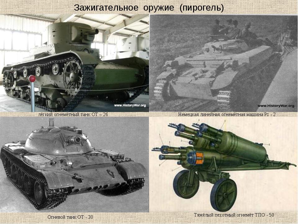 Зажигательное оружие (пирогель) лёгкий огнемётный танк ОТ – 26 Немецкая линей...