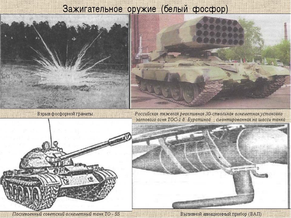 Зажигательное оружие (белый фосфор) Взрыв фосфорной гранаты Российская тяжела...