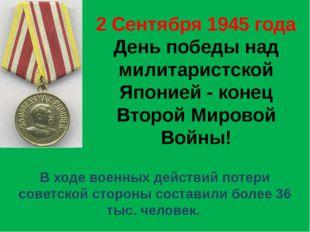 2 Сентября 1945 года День победы над милитаристской Японией - конец Второй Ми