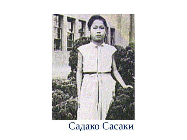 Садако Сасаки