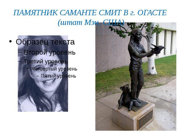 ПАМЯТНИК САМАНТЕ СМИТ В г. ОГАСТЕ (штат Мэн, США)