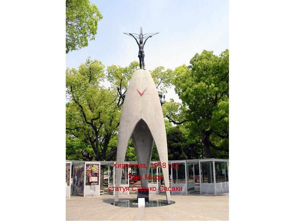 Хиросима, 1958 год Парк Мира статуя Садако Сасаки