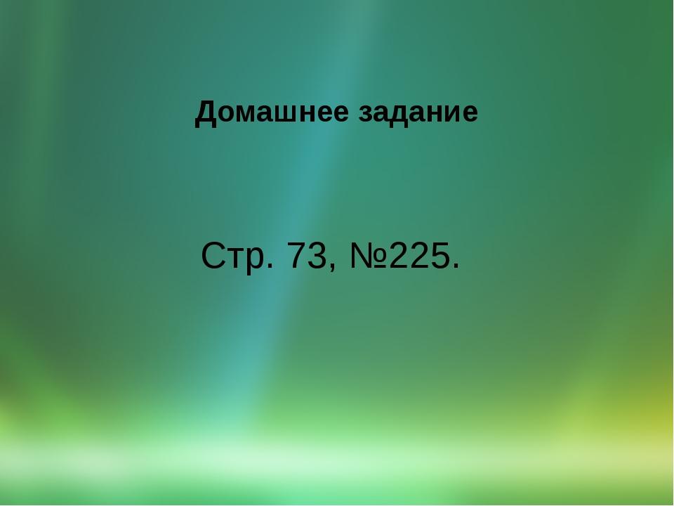 Домашнее задание Стр. 73, №225.