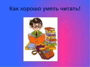 "Как хорошо уметь читать! http://www.deti-66.ru/ http://www.deti-66.ru/ ""Масте"
