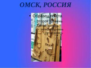"""ОМСК, РОССИЯ http://www.deti-66.ru/ http://www.deti-66.ru/ """"Мастер презентаци"""