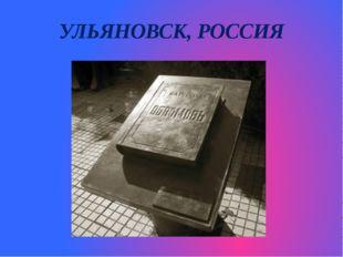 """УЛЬЯНОВСК, РОССИЯ http://www.deti-66.ru/ http://www.deti-66.ru/ """"Мастер презе"""