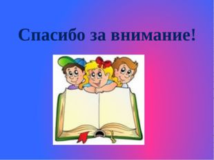 "Спасибо за внимание! http://www.deti-66.ru/ http://www.deti-66.ru/ ""Мастер пр"