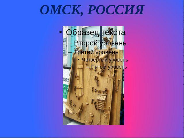 """ОМСК, РОССИЯ http://www.deti-66.ru/ http://www.deti-66.ru/ """"Мастер презентаци..."""