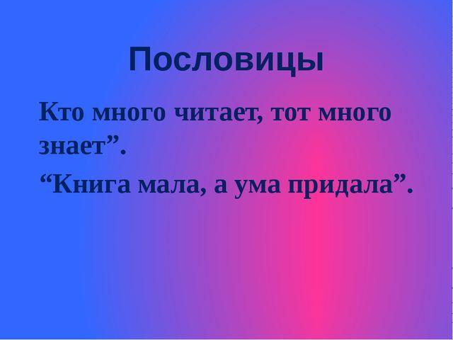 """Пословицы Кто много читает, тот много знает"""". """"Книга мала, а ума придала"""". ht..."""