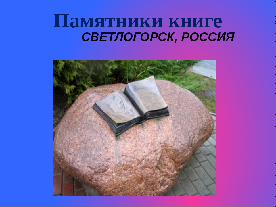 Памятники книге СВЕТЛОГОРСК, РОССИЯ http://www.deti-66.ru/ http://www.deti-66...
