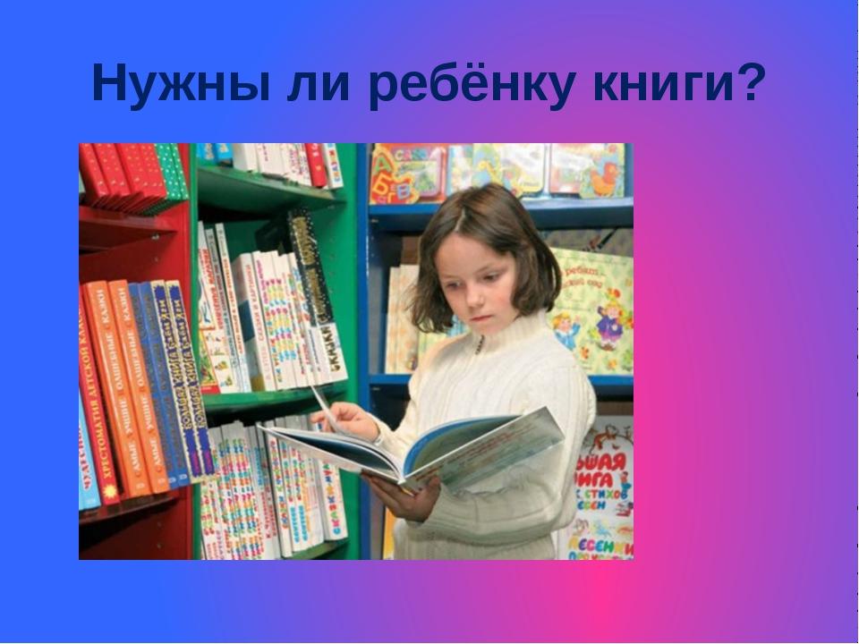 "Нужны ли ребёнку книги? http://www.deti-66.ru/ http://www.deti-66.ru/ ""Мастер..."