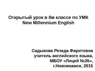 Открытый урок в 8м классе по УМК New Millennium English Садыкова Резеда Фарит