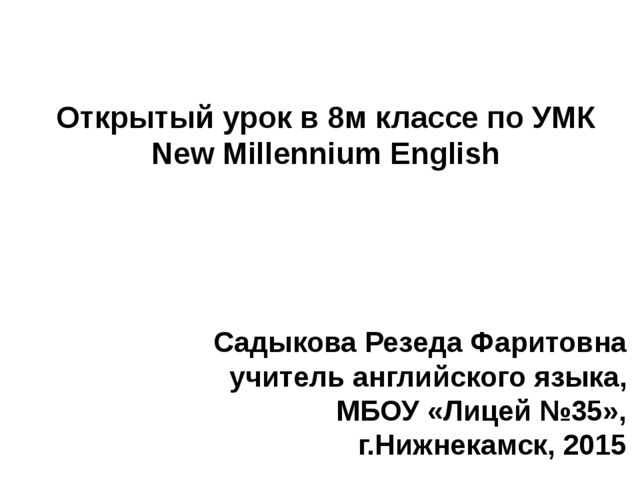 Открытый урок в 8м классе по УМК New Millennium English Садыкова Резеда Фарит...