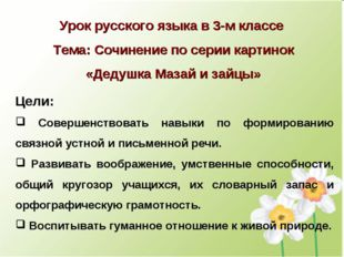 Урок русского языка в 3-м классе Тема: Сочинение по серии картинок «Дедушка М