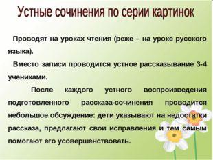 Проводят на уроках чтения (реже – на уроке русского языка). Вместо записи пр