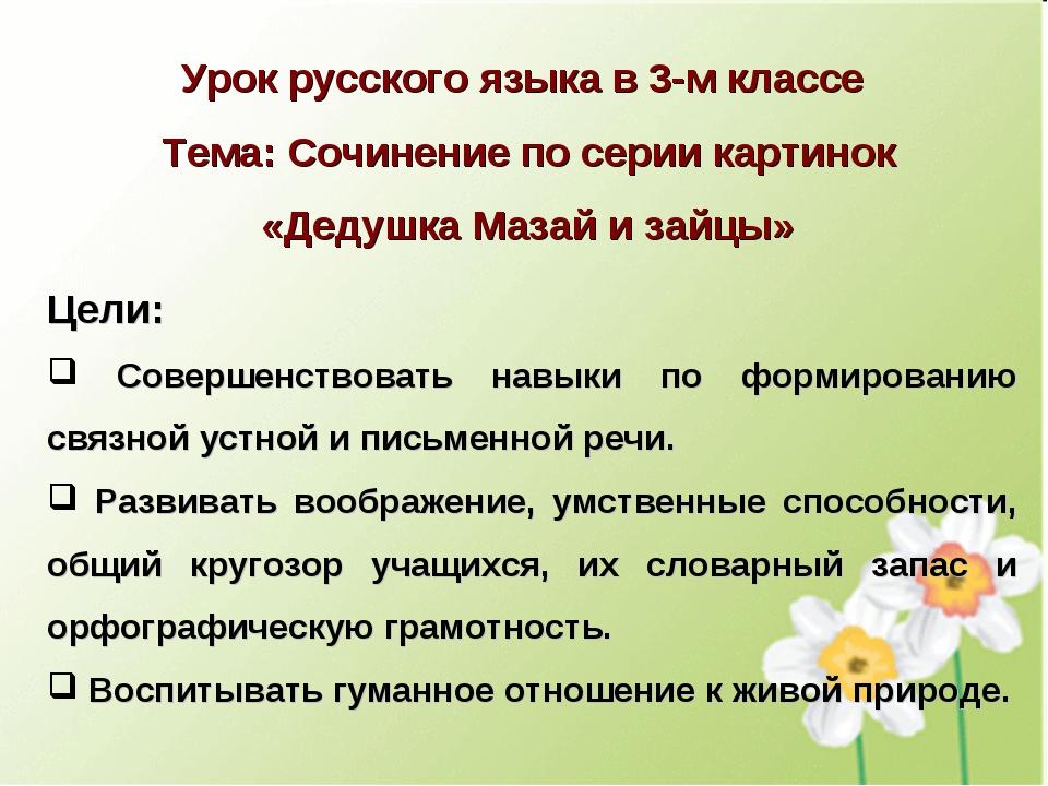Урок русского языка в 3-м классе Тема: Сочинение по серии картинок «Дедушка М...