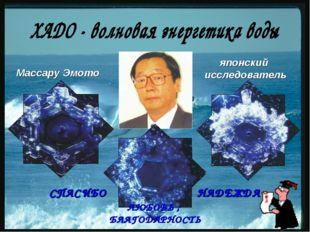 Массару Эмото японский исследователь ЛЮБОВЬ , БЛАГОДАРНОСТЬ СПАСИБО НАДЕЖДА