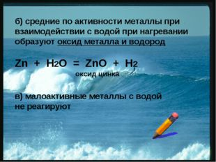 б) средние по активности металлы при взаимодействии с водой при нагревании об