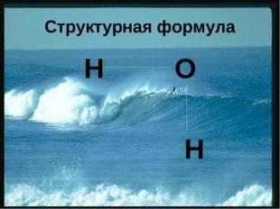 Структурная формула Н О Н
