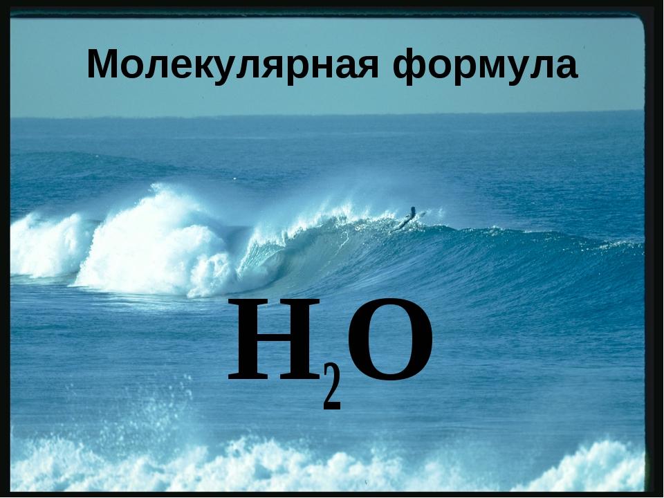 Молекулярная формула Н2О