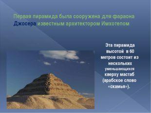 Эта пирамида высотой в 60 метров состоит из нескольких уменьшающихся кверху м