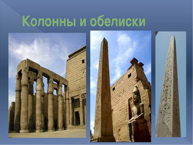Колонны и обелиски