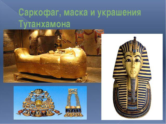 Саркофаг, маска и украшения Тутанхамона