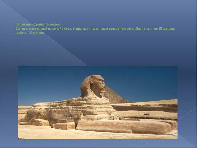 Пирамиды охраняет Большой Сфинкс, высеченный из целой скалы. У сфинкса – тел...