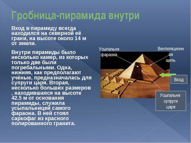Гробница-пирамида внутри Вход в пирамиду всегда находился на северной её гран...