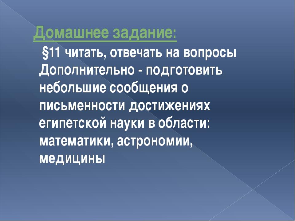 Домашнее задание: §11 читать, отвечать на вопросы Дополнительно - подготовить...