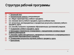 * Структура рабочей программы 1. Титульный лист. 2. Пояснительная записка, ра