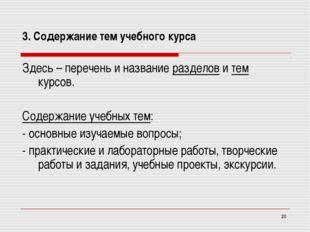 * 3. Содержание тем учебного курса Здесь – перечень и название разделов и тем