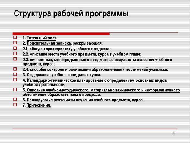 * Структура рабочей программы 1. Титульный лист. 2. Пояснительная записка, ра...