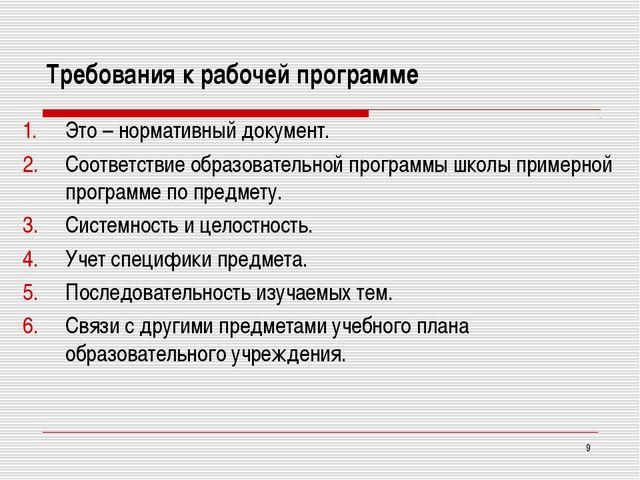 * Требования к рабочей программе Это – нормативный документ. Соответствие обр...