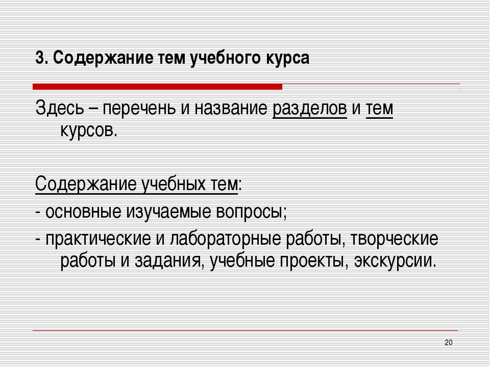 * 3. Содержание тем учебного курса Здесь – перечень и название разделов и тем...