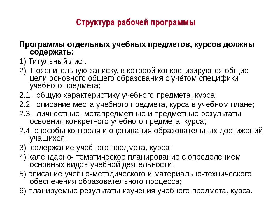 Программы отдельных учебных предметов, курсов должны содержать: 1)Титульный...