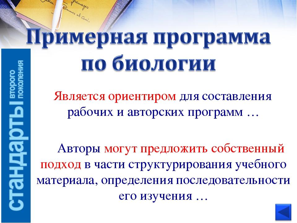 Является ориентиром для составления рабочих и авторских программ … Авторы мо...