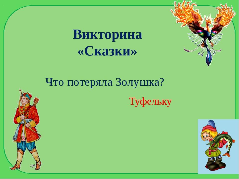 Викторина «Сказки» Что потеряла Золушка? Туфельку